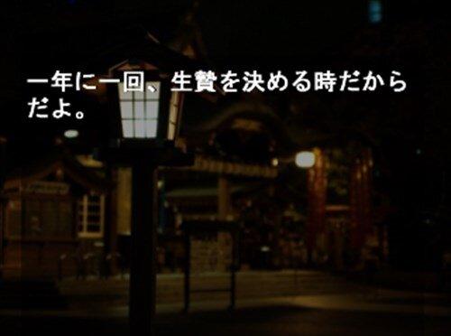 トシコシ Game Screen Shot1