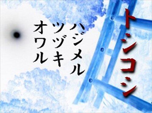 トシコシ Game Screen Shot2