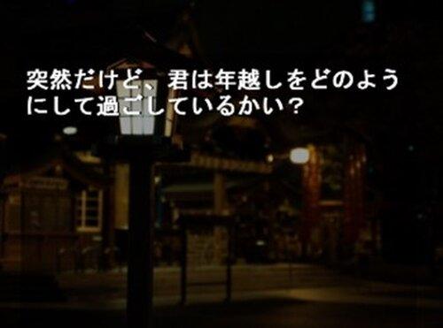 トシコシ Game Screen Shots