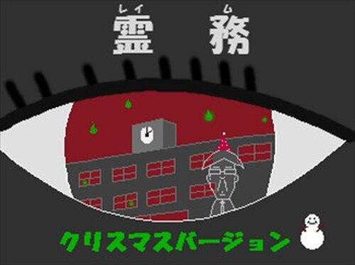 霊務~クリスマスバージョン~ Game Screen Shots