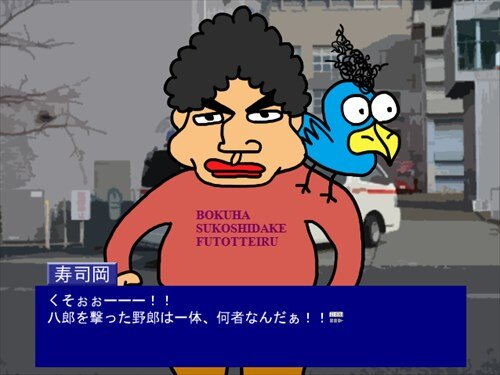板前名探偵すしおか2 Game Screen Shot1
