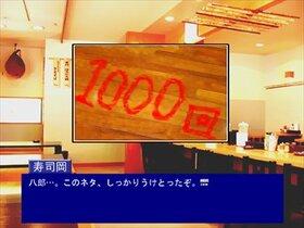 板前名探偵すしおか2 Game Screen Shot2