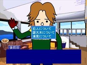 板前名探偵すしおか2 Game Screen Shot3