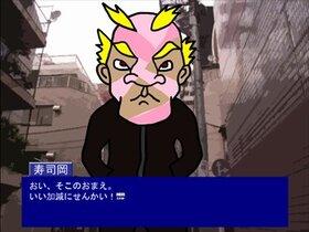 板前名探偵すしおか2 Game Screen Shot4
