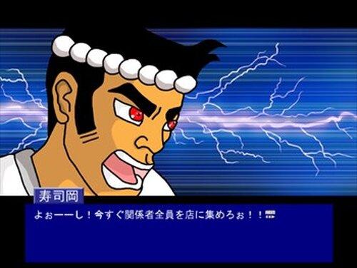 板前名探偵すしおか2 Game Screen Shot5