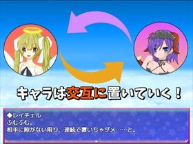 も~っと! てんしとあくま Game Screen Shot3