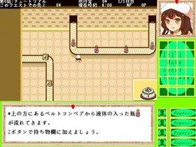 もし町はずれの一人娘が実家のねる〇るねるね工場を継いだら~体験版~ Game Screen Shot2