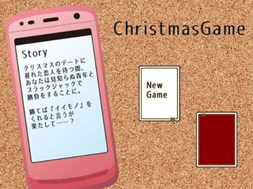 ChristmasGame Game Screen Shot2