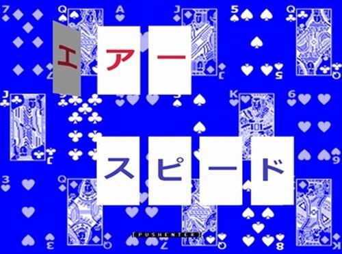 エアースピード Game Screen Shot2