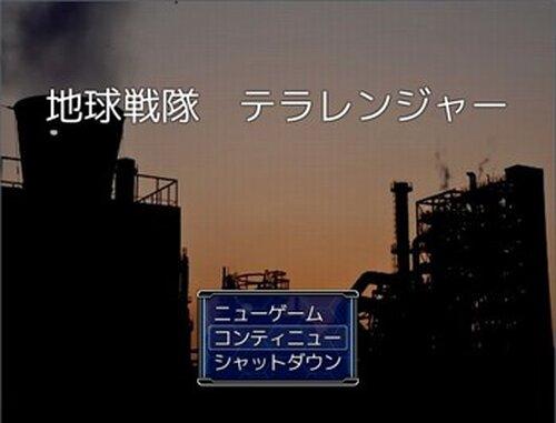 地球戦隊 テラレンジャー Game Screen Shot2
