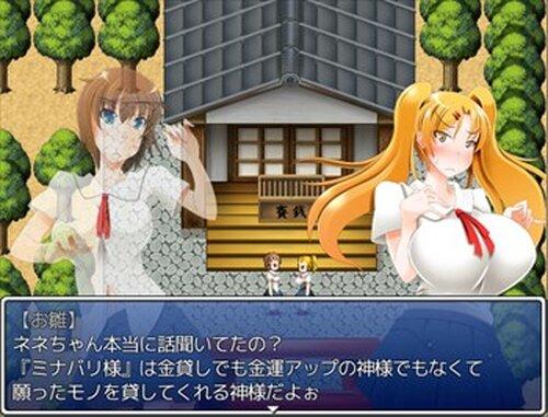 ミナバリの絆 Game Screen Shots