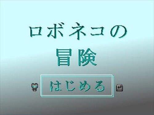 ロボネコの冒険 Game Screen Shot2