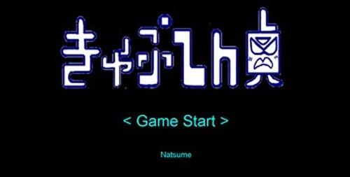 きゃぷてん貞(体験版) Game Screen Shot2
