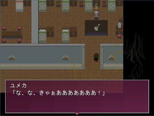 のろわれっこ Game Screen Shot