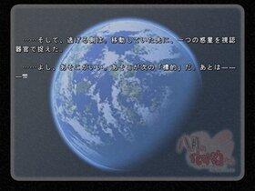 八月の化け物たち - 1/6の奇妙な真夏 -第一話 Game Screen Shot2