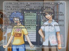 八月の化け物たち - 1/6の奇妙な真夏 -第一話 Game Screen Shot3