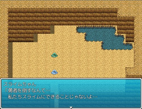 スライムの旅 Game Screen Shot1