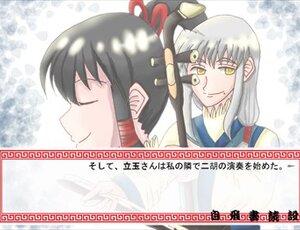 華恋・愛唄 Screenshot