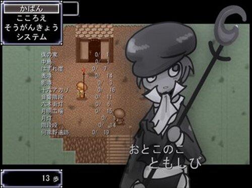 点灯夫   ーThe Lamplighterー Game Screen Shots