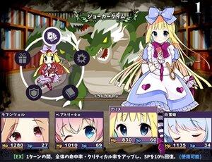 箱庭セレナータ 体験版 Game Screen Shot