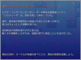 魔法使いの夢現 Game Screen Shot3