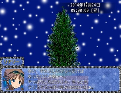 果てしなきメリークリスマス Game Screen Shot3