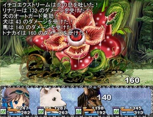 果てしなきメリークリスマス Game Screen Shot5