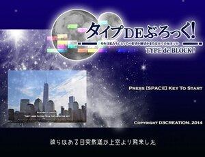 タイプDEぶろっく! Game Screen Shot
