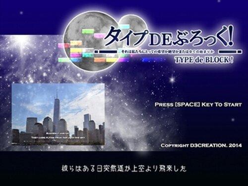 タイプDEぶろっく! Game Screen Shots
