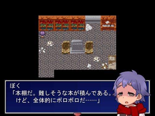 ふたりぼっち Game Screen Shot1