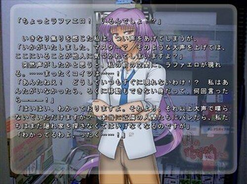 八月の化け物たち - 1/6の奇妙な真夏 -第二話 Game Screen Shot5