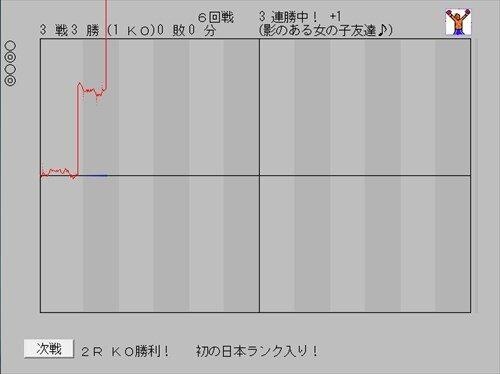 グラフでボクシング Game Screen Shot1