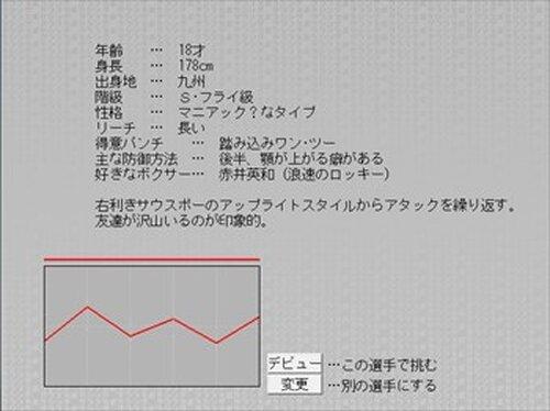 グラフでボクシング Game Screen Shot2