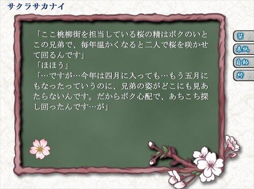 杏雅の何でも屋雑記帖~春の章~ Game Screen Shot1