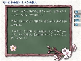 杏雅の何でも屋雑記帖~春の章~ Game Screen Shot2