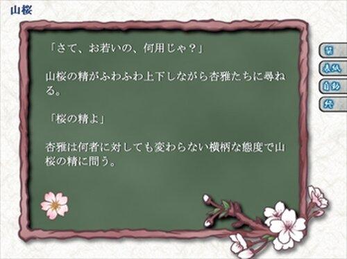 杏雅の何でも屋雑記帖~春の章~ Game Screen Shot3