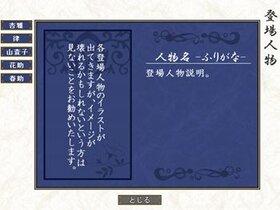 杏雅の何でも屋雑記帖~春の章~ Game Screen Shot4