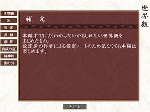 杏雅の何でも屋雑記帖~春の章~ Game Screen Shot5