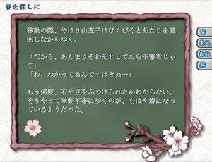 杏雅の何でも屋雑記帖~春の章~ Screenshot