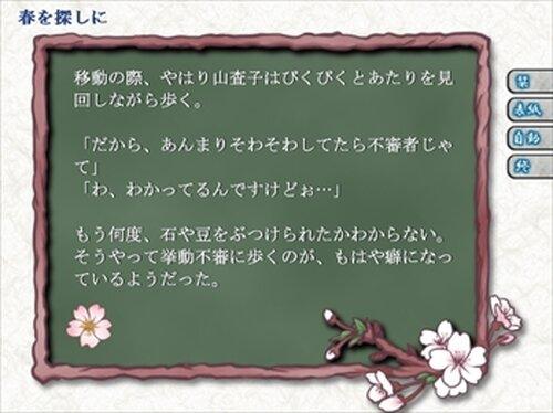 杏雅の何でも屋雑記帖~春の章~ Game Screen Shots