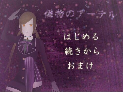 偽物のアーテル Game Screen Shot1