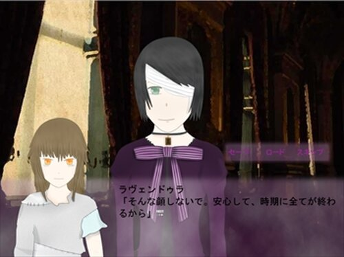 偽物のアーテル Game Screen Shot3