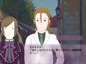 偽物のアーテル Game Screen Shot4