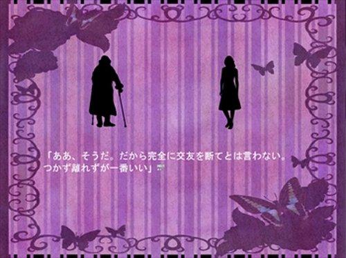 偽物のアーテル Game Screen Shot5