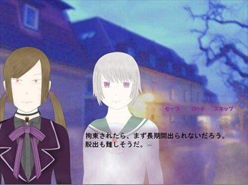 偽物のアーテル Game Screen Shots