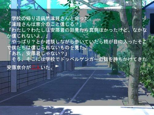 二人のボクら Game Screen Shot1