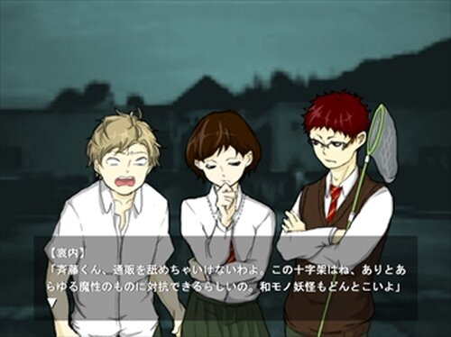 オカルト館 Game Screen Shot3