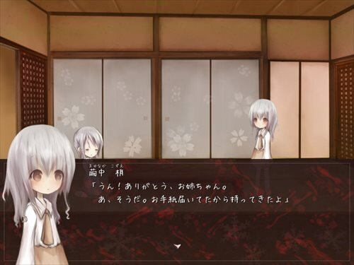 少女繭中 Game Screen Shot1