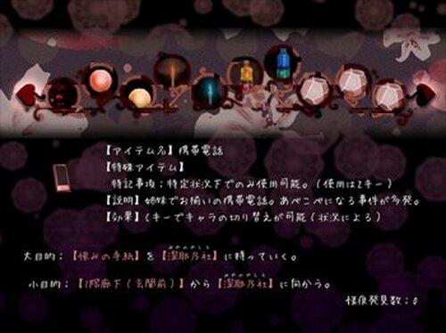 少女繭中 Game Screen Shot4