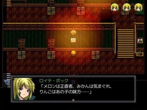 ロイテ・ボックとおばけ屋敷 Game Screen Shot1